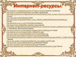 http://freeyaho.ru/uploads/posts/2011-07/r1qjvezu710.jpeg картинка с компасом ht