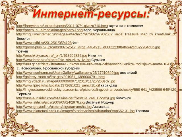 http://freeyaho.ru/uploads/posts/2011-07/r1qjvezu710.jpeg картинка с компасом http://poem.in.ua/media/images/pero-l.png перо, чернильница http://img0.liveinternet.ru/images/attach/c/7/97/902/97902502_large_Treasure_Map_by_kreativlink.jpg блокнот htt…