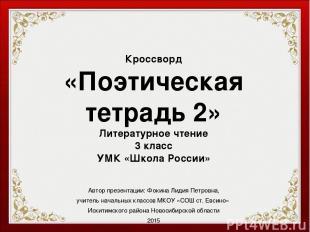 Кроссворд «Поэтическая тетрадь 2» Литературное чтение 3 класс УМК «Школа России»