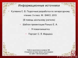Кутявина С. В. Поурочные разработки по литературному чтению: 3 класс. М.: ВАКО,