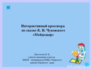 Интерактивный кроссворд по сказке К. И. Чуковского «Мойдодыр» Пыстогова В. В. уч