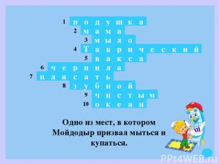 д у о п ш к а ы м в а л ь н и к а м а м л о а Т р и ч е с к и й в к с а а и н р