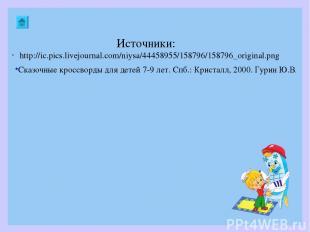 Источники: http://ic.pics.livejournal.com/niysa/44458955/158796/158796_original.