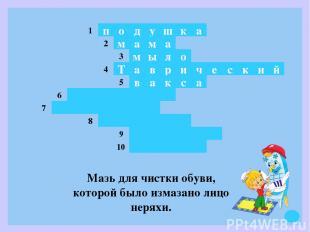 д у о п ш к а ы м в а а м а м л о а Т р и ч е с к и й в к с а 1 2 3 4 5 6 7 8 9