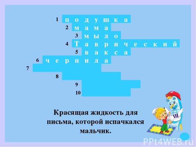 д у о п ш к а ы м в а л а м а м л о а Т р и ч е с к и й в к с а а и н р е ч 1 2 3 4 5 6 7 8 9 10 Красящая жидкость для письма, которой испачкался мальчик.