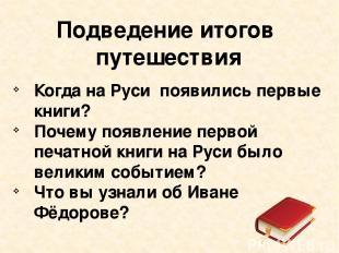 Подведение итогов путешествия Когда на Руси появились первые книги? Почему появл