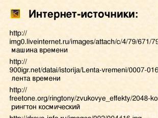 http://img0.liveinternet.ru/images/attach/c/4/79/671/79671510_3857612_Bezimyanni
