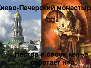 Киево-Печерский монастырь Нестор в своей келье работает над летописью