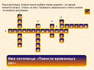 6 В «Повести временных лет рассказано о … Руси и русского народа. 1 Фамилия перв