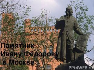 Памятник Ивану Фёдорову в Москве