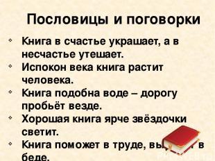 Пословицы и поговорки Книга в счастье украшает, а в несчастье утешает. Испокон в