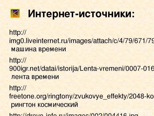 http://img0.liveinternet.ru/images/attach/c/4/79/671/79671510_3857612_Bezimyannii.JPG машина времени http://900igr.net/datai/istorija/Lenta-vremeni/0007-016-Lenta-vremeni.png лента времени http://freetone.org/ringtony/zvukovye_effekty/2048-kosmiches…