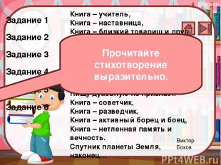 Используемые ресурсы: Автор шаблона презентации : Баева Наталья Владимировна учи