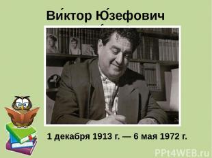 Ви ктор Ю зефович Драгу нский 1 декабря 1913 г. — 6 мая 1972 г.