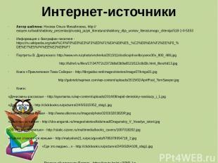 Интернет-источники Автор шаблона: Носова Ольга Михайловна, http://easyen.ru/load