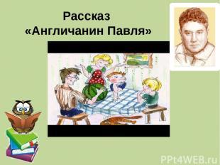 Рассказ «Англичанин Павля»