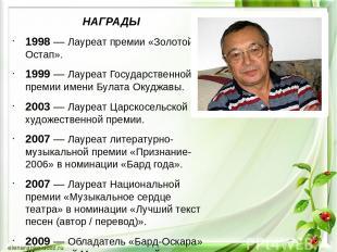 НАГРАДЫ 1998 — Лауреат премии «Золотой Остап». 1999 — Лауреат Государственной пр