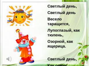 Светлый день, Светлый день Весело таращится, Лупоглазый, как тюлень, Озорной, ка