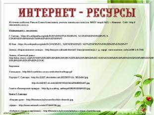 Источник шаблона: Ранько Елена Алексеевна, учитель начальных классов МАОУ лицей