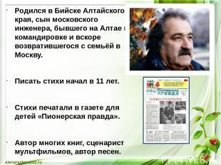 Родился в Бийске Алтайского края, сын московского инженера, бывшего на Алтае в к