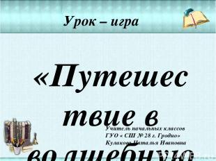 «Путешествие в волшебную страну» по книге А.М. Волкова «Волшебник Изумрудного го