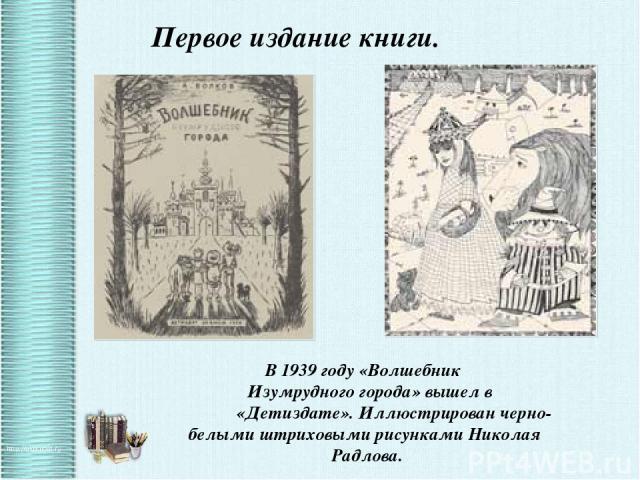 Первое издание книги. В 1939 году «Волшебник Изумрудного города» вышел в «Детиздате». Иллюстрирован черно-белыми штриховыми рисунками Николая Радлова.