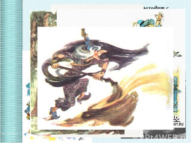 В 1959 году книга выходит с цветными рисунками художника Леонида Владимирского. Образы героев, созданные Владимирским, стали наиболее популярными, художник оформил все шесть книг сказочного цикла.