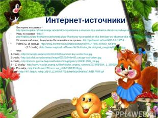 Интернет-источники Викторина по сказкам - http://ped-kopilka.ru/vneklasnaja-rabo