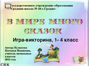 Государственное учреждение образования «Средняя школа № 26 г.Гродно» Автор: Кула