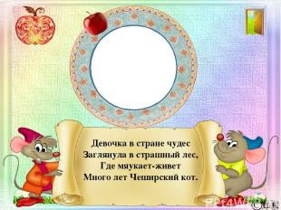 http://gamejulia.ru/zagadki-pro-skazki.html Загадки про сказки http://deti-onlin