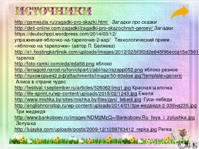 http://www.kostyor.ru/images0/imagestales/5.jpg Кот в сапогах http://www.peoples.ru/art/literature/characters/thumbelina/thumbelina_2.jpg Дюймовочка https://lh5.ggpht.com/6BkSXcvkP2Tg-ri39q7_nJBK8IdRCWBi16Fqb-7wh63BEiQ8IIlr2Lq2sYUPnY60cA=h900 Гадкий…