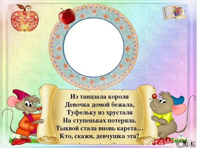 Что за сказка: кошка, внучка, Мышь, ещё собака Жучка Деду с бабой помогали, Корнеплоды собирали?