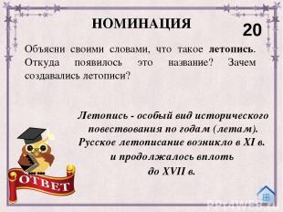 Мы находимся у стен храма Святой Софии, радостные новгородцы встречают победител