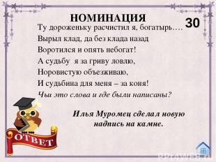 Назовите автора и название картины. НОМИНАЦИЯ 40 Михаил Васильевич Нестеров «Вид