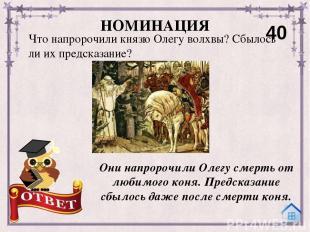 Перед Куликовской битвой к нему прибыл князь Дмитрий за советом. Кто это был? Чт