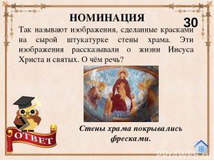 Он основал монастырь во славу Святой Троице. Кто этот человек? Назовите монастыр