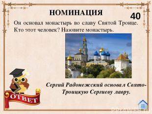 Назовите автора иконы «Троица». НОМИНАЦИЯ 50 Андрей Рублёв, ученик Сергия Радоне