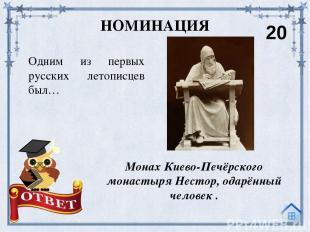 В каком году Русь впервые услышала о набегах татаро-монгол на свои земли? НОМИН