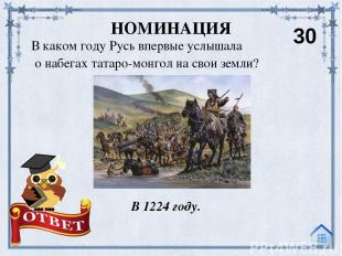 Этой датой начинается отрывок из летописи «И повесил Олег свой щит на вратах Цар