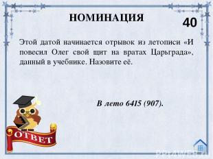 Московский князь Дмитрий Иванович разбил на Дону полчища хана Мамая, за что был