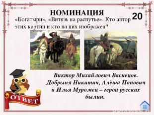В былине говорится, как Илья Муромец попадает в плен. А кто на самом деле попада