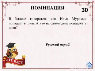 Почему летописец посчитал важным сохранить память о князе Олеге? НОМИНАЦИЯ 40 В