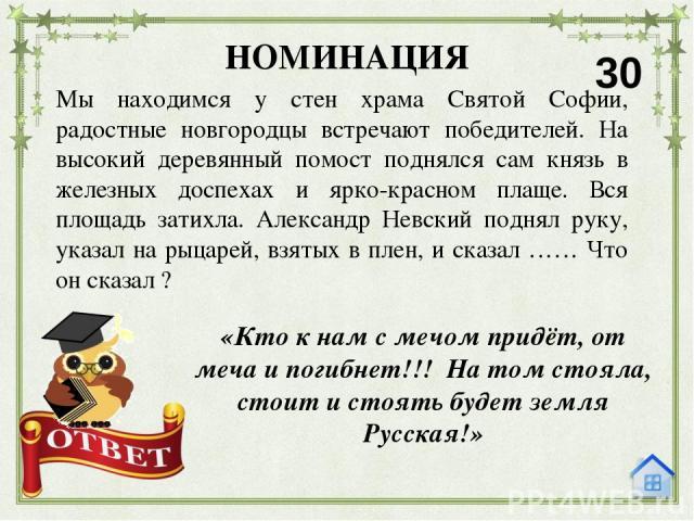 Что напророчили князю Олегу волхвы? Сбылось ли их предсказание? НОМИНАЦИЯ 40 Они напророчили Олегу смерть от любимого коня. Предсказание сбылось даже после смерти коня.