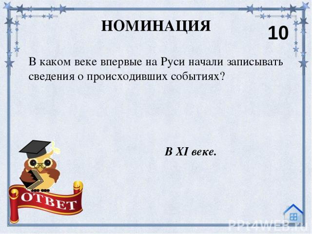 Одним из первых русских летописцев был… НОМИНАЦИЯ Монах Киево-Печёрского монастыря Нестор, одарённый человек. 20
