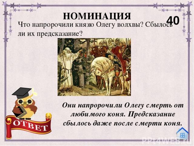 Перед Куликовской битвой к нему прибыл князь Дмитрий за советом. Кто это был? Что он сказал князю? НОМИНАЦИЯ 50 Это был Сергий Радонежский. Он благословил на этот подвиг и отправил с князем двух монахов – богатырей Пересвета и Ослябю.
