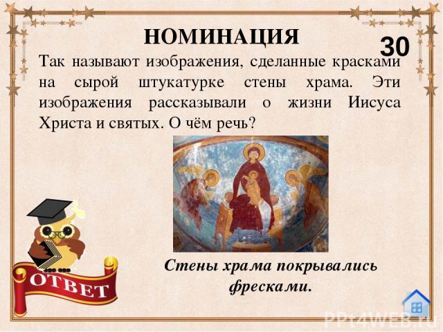 Он основал монастырь во славу Святой Троице. Кто этот человек? Назовите монастырь. НОМИНАЦИЯ 40 Сергий Радонежский основал Свято-Троицкую Сергиеву лавру.