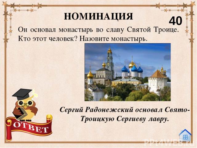 Назовите автора иконы «Троица». НОМИНАЦИЯ 50 Андрей Рублёв, ученик Сергия Радонежского.