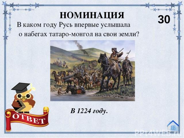 Этой датой начинается отрывок из летописи «И повесил Олег свой щит на вратах Царьграда», данный в учебнике. Назовите её. НОМИНАЦИЯ В лето 6415 (907). 40
