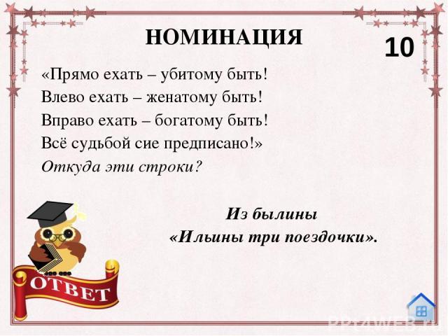 Интернет-ресурсы: Сова: http://serp-dm.ru/_nw/0/71629456.jpg Лента: http://pixelbrush.ru/uploads/posts/2013-09/1378896989_02.jpg Уголок со звездами: https://img-fotki.yandex.ru/get/5109/svetlera.16c/0_5662a_8158dd54_orig Золотые анимированные звездо…