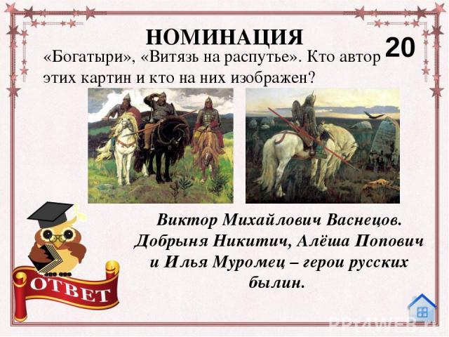 В былине говорится, как Илья Муромец попадает в плен. А кто на самом деле попадает в плен? НОМИНАЦИЯ 30 Русский народ.